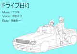 ドライブ日和:ヤヅキ。の静画