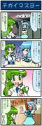 がんばれ小傘さん 349