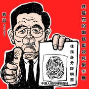 中国人民指紋押捺義務