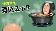 湯澤さんを煮込みゅ?