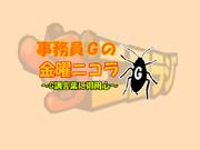 事務員Gの金曜ニコラGのロゴ 改良版