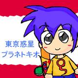 東京惑星プラネトキオのイケンくん