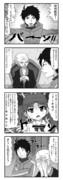 【Fate/Zero】もし間桐家に貰われたのが凛だったら【4コマ】