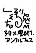 サイン模写