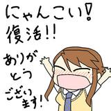 【祝】にゃんこい!復活!【祝】