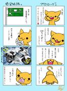 【鈴菌漫画】ぷろろろろろろろーぐ【始まり編1】