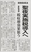 【税制改革法】聖夜実施税導入へ