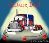 オプティマス・プライム(文化の日)