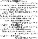 数検~本屋にて~