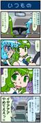 がんばれ小傘さん 354