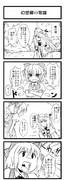 【東方】幻想郷の常識