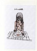 和式トイレには~神様が~おるんやで~♪