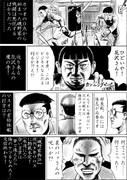 磯野家物語(その2)