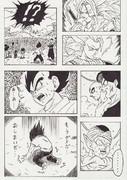 漫画版 ご対面!2人の超サイヤ人3!