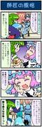 がんばれ小傘さん 359