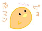 ピョ肉マン      (ピザまん編)