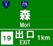 道央道 11年11月26日開通の森ICの看板を作ってみた