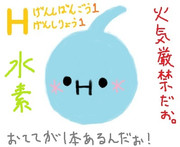 水素たん(・H・*)