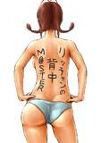 秋月律子は背中で語る!