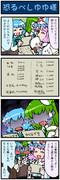 がんばれ小傘さん 361