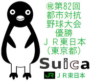 JR東日本都市対抗野球大会優勝記念イラスト