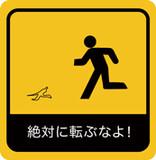 見る側を試す道路標識