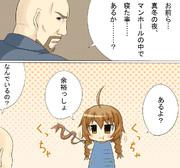 たくまし鈴羽さん