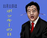 ポッキーの日の野田首相