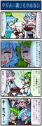 がんばれ小傘さん 362