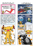 【鈴菌漫画】おっもちかえりぃ☆【納車編3】