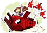 戦車娘の開発記