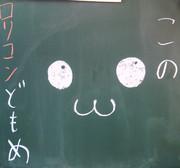 【この】黒板でQBを描いてみた【ロリコンどもめ】