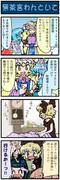がんばれ小傘さん 364