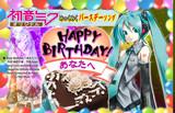初音ミク【オリジナル】Happy Birthday~あなたへ~(画像)