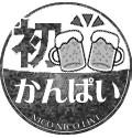 【架空スタンプ】初乾杯