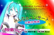 初音ミク【オリジナル】2部合唱曲 みんなのコンサート (画像)