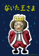 泣いた王様