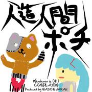 【ボーマス18】人造人間ポチ【ジャケットイラスト】