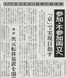 TPP交渉参加・不参加両立へ 首相が新提案