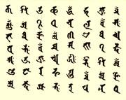梵字を書いてみた。