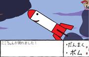 ぷちっと★東方 第十二「ICBM」