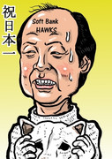 祝、ソフトバンクホークス日本一