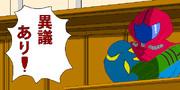 【異議あり!】メトロイド【逆転裁判】
