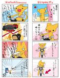【鈴菌漫画】ふりだしにもどる。【1stアクシデント編1】