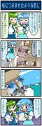 がんばれ小傘さん 373