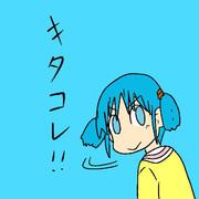キタコレ!!【日常】