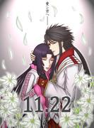 【浅井夫婦】・。*.愛シ君ヘ―――.゜。+【いい夫婦の日】