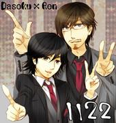 【蛇足】1122【蓮】