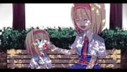 小さなアリスとアリス
