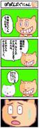 (まんが)ぽぽんぷぐにゃん - #008